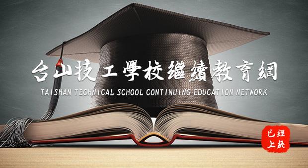 台山技工学校继续教育网